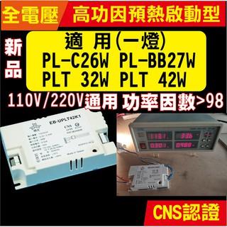 【一燈】全電壓預熱啟動型 電子安定器DULUX T/ E 32W 42W D/ E 26W PL-BB27W PF>0.98 臺中市