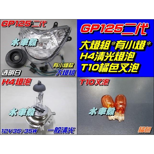【水車殼】光陽 GP125 二代 奔騰 V2 大燈組 有小燈 白色+ H4 清光燈泡 + T10 叉泡 白色 GP V2