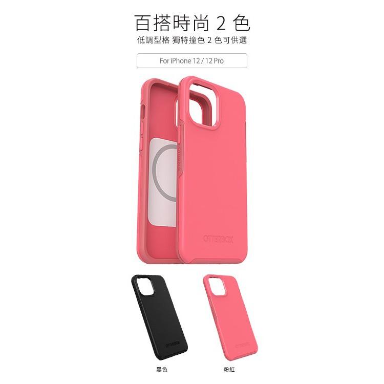 OtterBox iPhone 12 系列 Symmetry Plus 炫彩幾何 ⁺ 保護殼