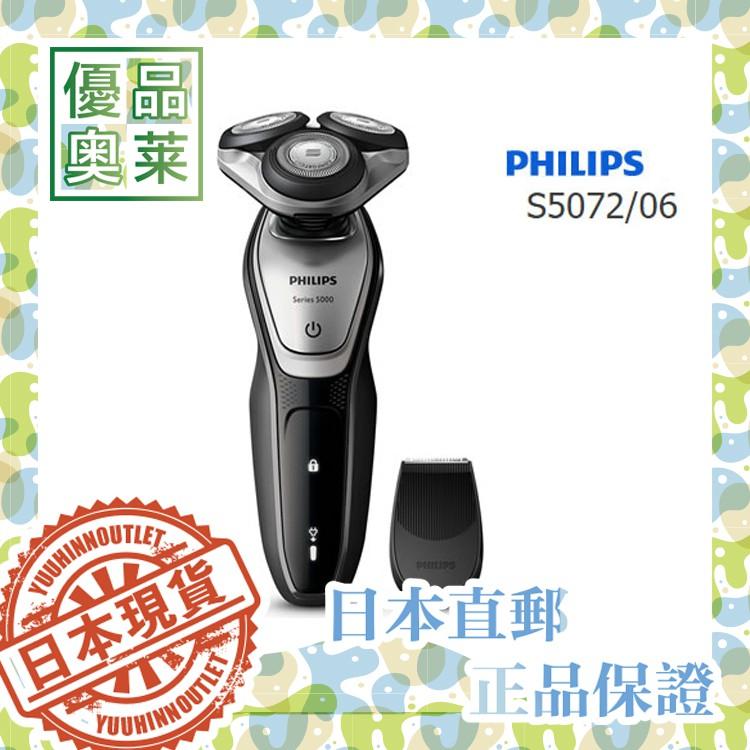 飛利浦(PHILIPS) S5072/06 電動刮鬍刀 - 現貨