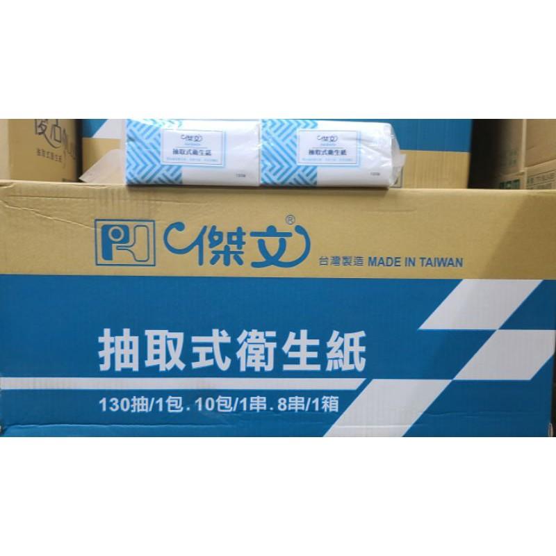限時優惠免運費   傑文抽取式衛生紙130抽×80包/200抽×30包                 優活抽取式衛生紙