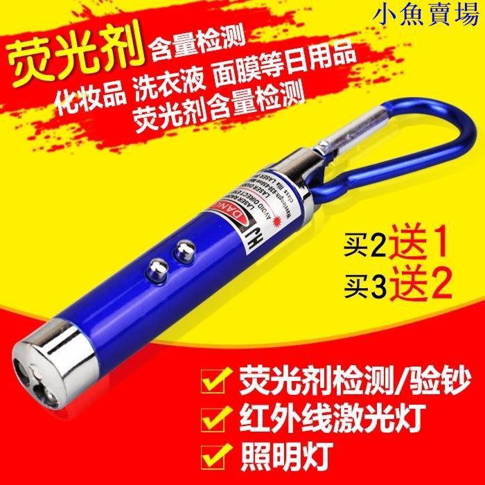 驗鈔筆紫外線驗鈔燈紫光手電筒激光擂射燈熒光劑檢測筆燈紅外線燈「銷量王」