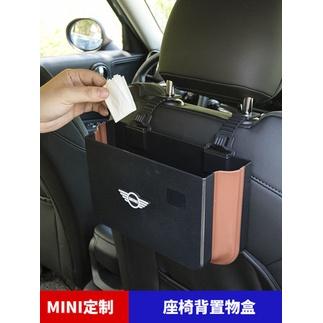 寶馬迷你mini cooper收納盒座椅儲物車用多功能摺疊置物箱垃圾桶