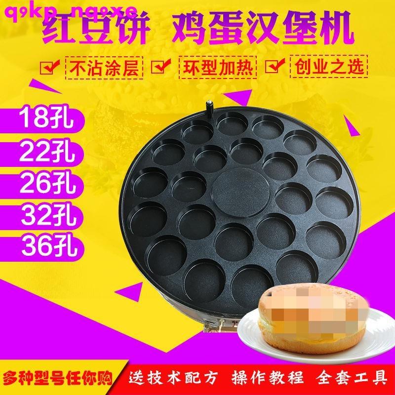 免運 18孔22孔26孔32孔36孔多功能商用燃氣紅豆餅機燃氣雞蛋肉漢堡爐機