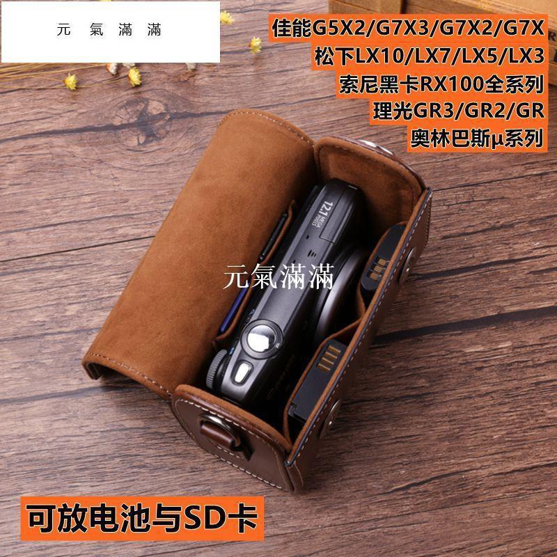 【免運】💥1RX100M6黑卡7皮套佳能G75X2松下LX10 GR3相機包C康泰斯tvs❤️元氣滿滿