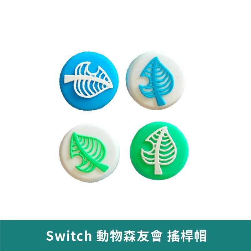 Switch 葉子搖桿帽【台灣現貨】動物森友會 按鍵帽 保護帽 NS Switch Lite 蘑菇頭保護帽