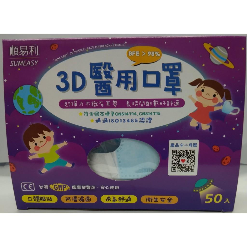順易利3D醫用口罩/50入(XS幼童/未滅菌)