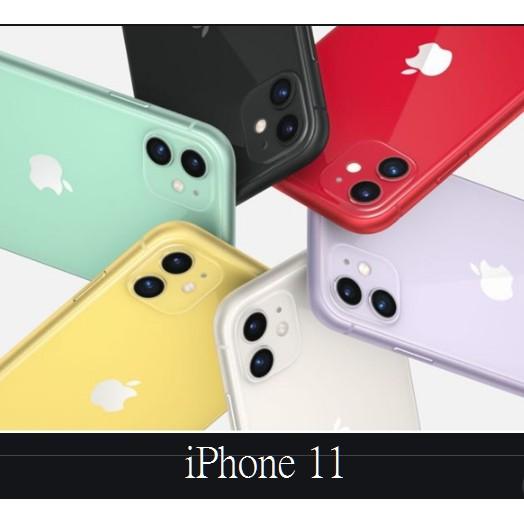 🌟新版現貨🌟全新未拆🌟 蘋果 Apple iPhone 11 64G 128G 256G 台南永康實體門市