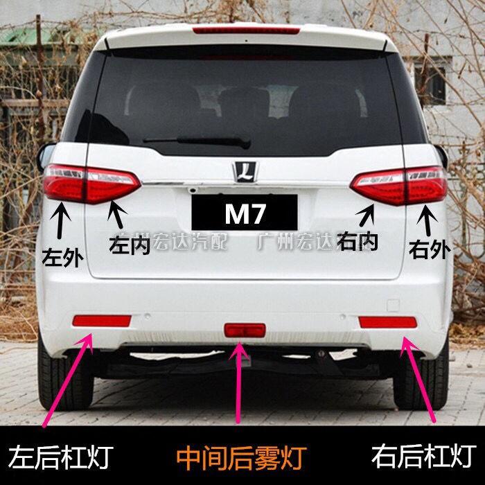 納智捷大7MPV尾燈剎車燈M7后尾燈內外尾燈后杠尾燈后霧燈保險杠燈