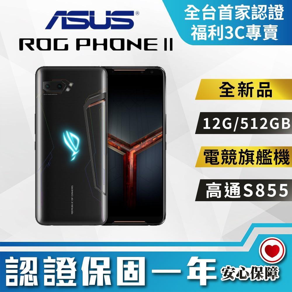 【創宇通訊│福利品】ASUS ROG PHONE II/12G+1TB 電競旗艦手機 實體店開發票有保固