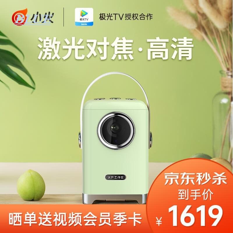 【新品熱銷】小火投影儀臥室1080P家用手機迷你小型WiFi無線高清便攜投墻上看