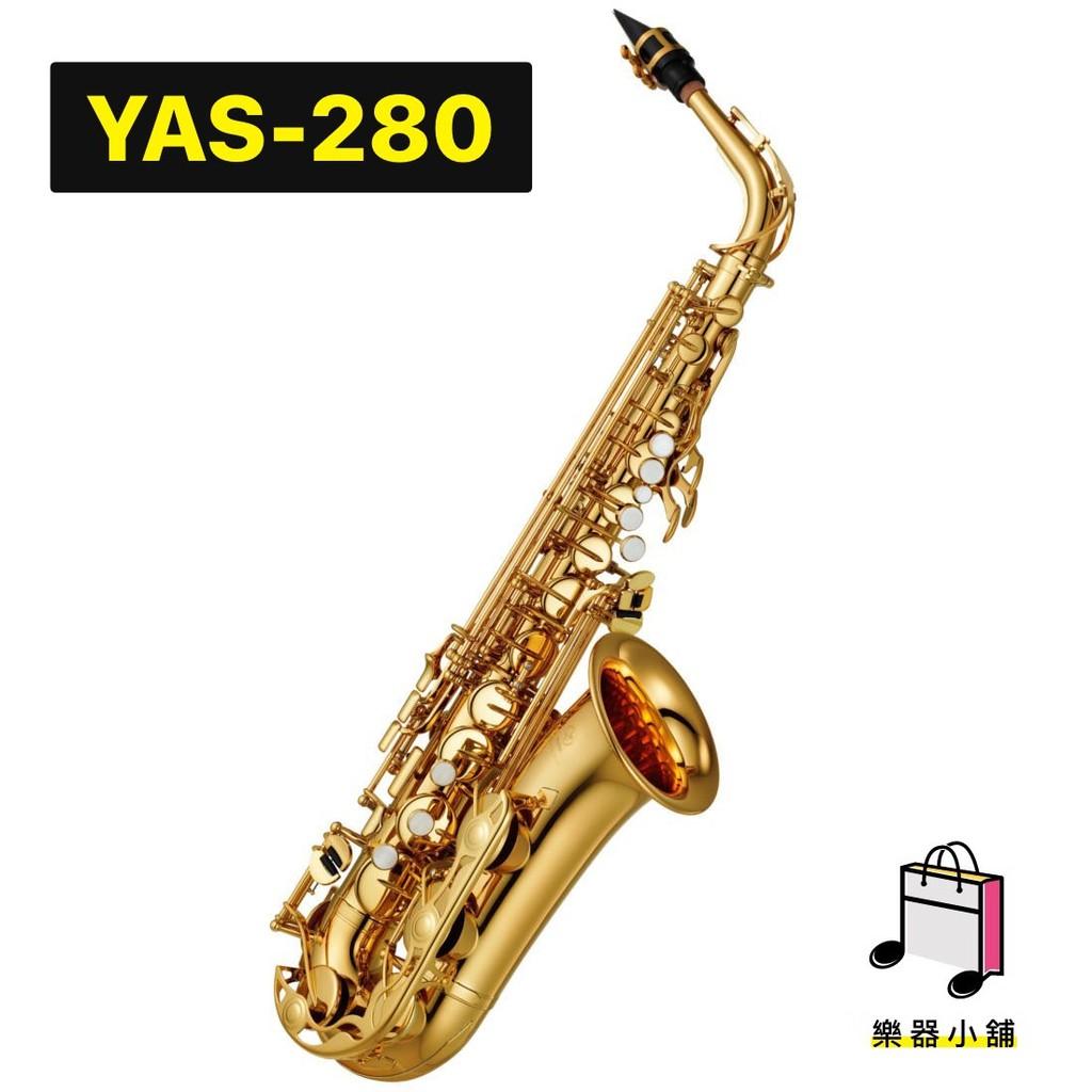 『樂鋪』YAMAHA YAS-280 薩克斯風 YAS280 中音薩克斯風 全新一年保固 Yamaha薩克斯風