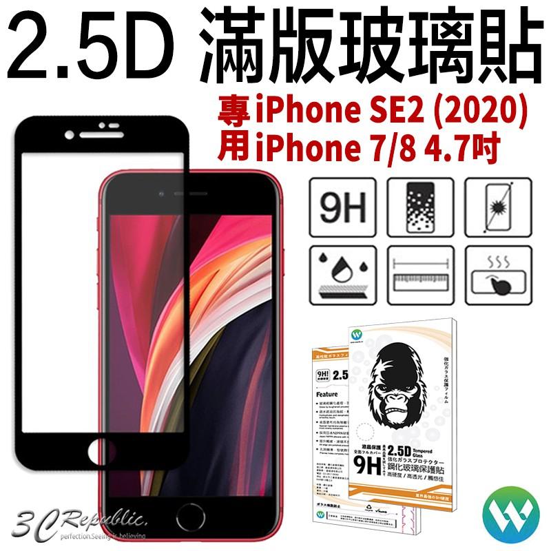 2.5D 滿版 鋼化 玻璃貼 螢幕貼 保護貼 9H 適用 iPhone SE2 SE 2 2020 7 8 4.7 吋