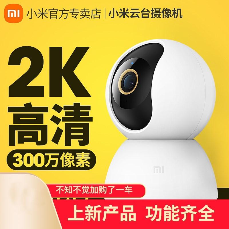 【台灣公司貨保固一年】小米攝影機2K 小米雲台版2K 小米監視器2K 米家智慧攝影機雲台版 雙向語音 小米 360度視角