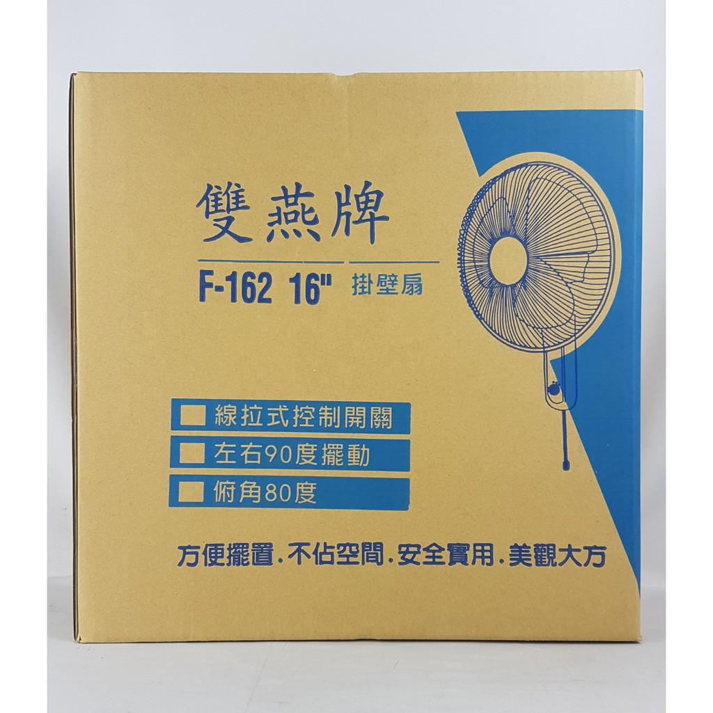 家電大師 雙燕牌 16吋掛壁扇/電扇/涼風扇 F-162  (一件以上請聊聊詢問運費)