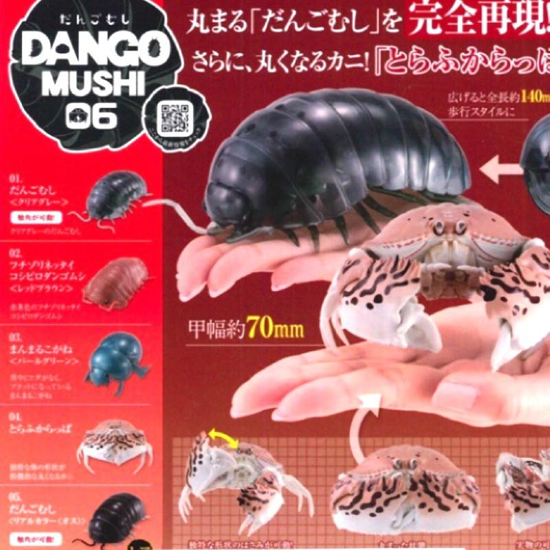 ♠﹍現貨 BANDAI 轉蛋 扭蛋 糰子蟲造型轉蛋 06 糰子蟲  饅頭蟹 造型轉蛋 環保扭蛋