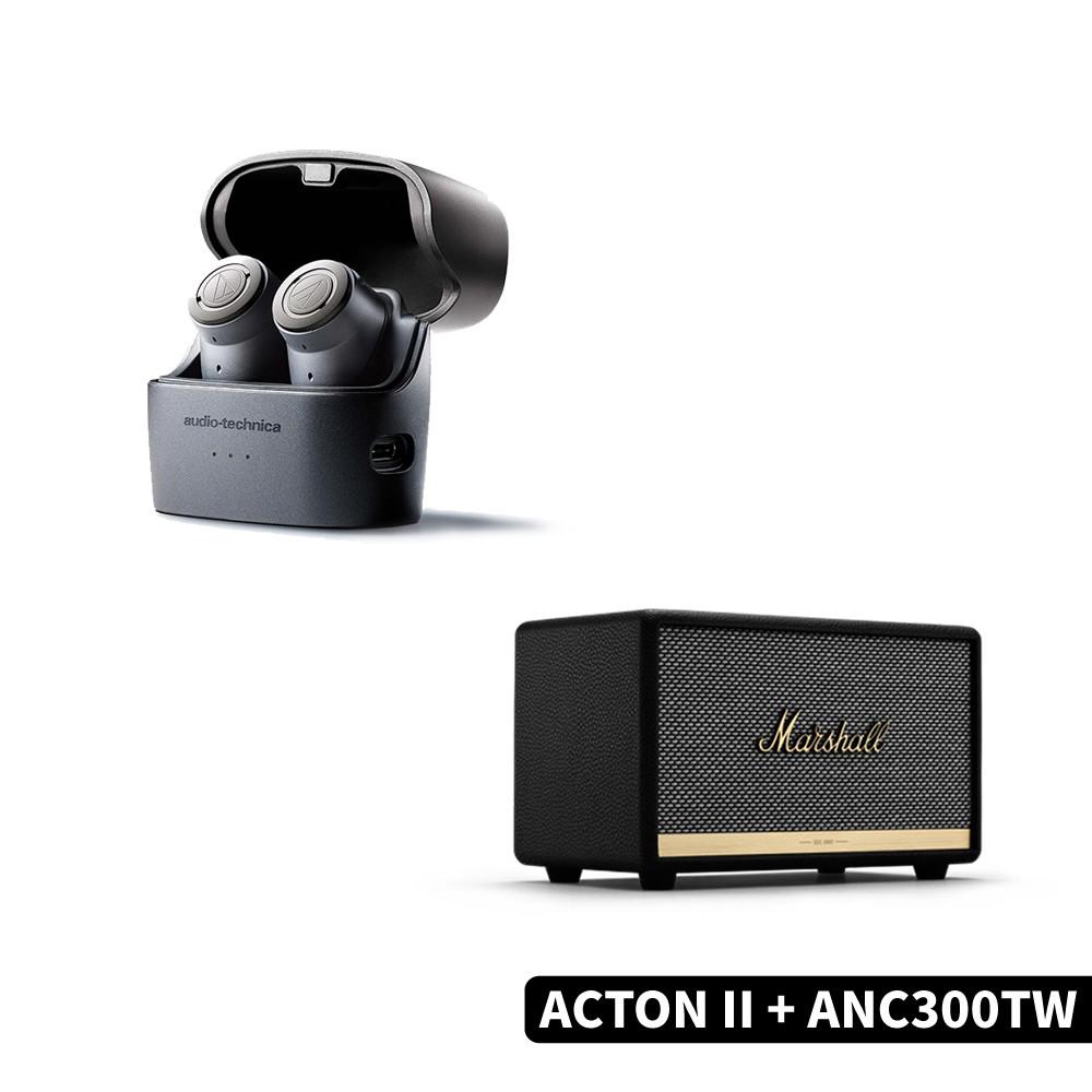 Marshall Acton II BT + 鐵三角ANC300TW 組合價超優惠 藍芽喇叭 藍芽耳機 真無線