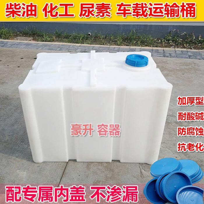 長方形塑膠桶100L200L車載柴油桶300L400L500L1000L家用儲水箱桶