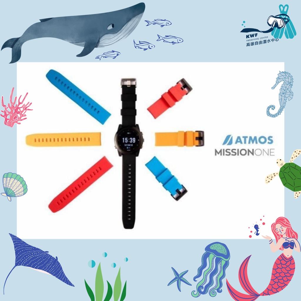 【高雄自由潛水中心】ATMOS Mission One 潛水電腦錶 錶帶 保護貼 充電座