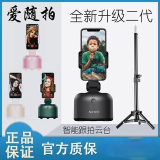 愛隨拍二代Apai Genic 360智能跟拍雲台物體跟蹤攝像人臉識別