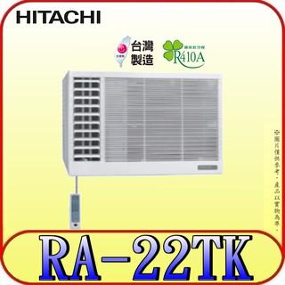《三禾影》HITACHI 日立 RA-22TK 左吹窗型冷氣 支援線控 /  無線【另有RA-22WK RA-28TK】 臺北市