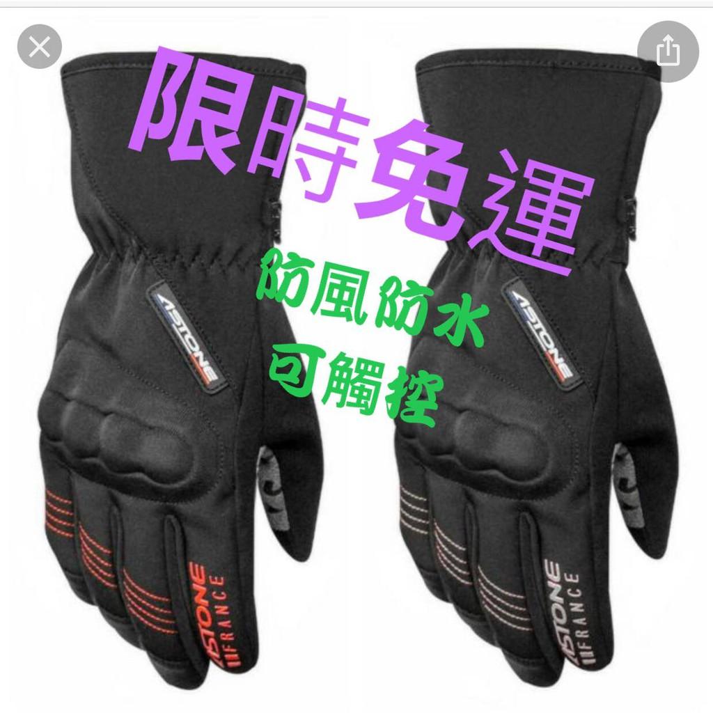 《安心帽屋》ASTONE GA50 手套 可觸控   防水 防風隱藏式護具 保暖 防摔免運