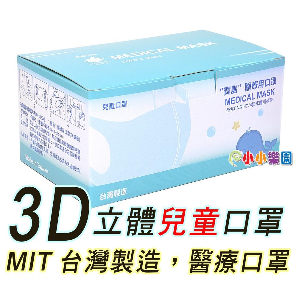 寶島醫療用口罩 3D立體透氣兒童口罩50片白色,適合小學三年級至國中,台灣製造,通過台灣CNS14774一般醫用口罩驗證