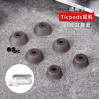 現貨直發📢適用于TicPods Free Pro真無線智能運動耳機硅膠套耳帽耳機套b691