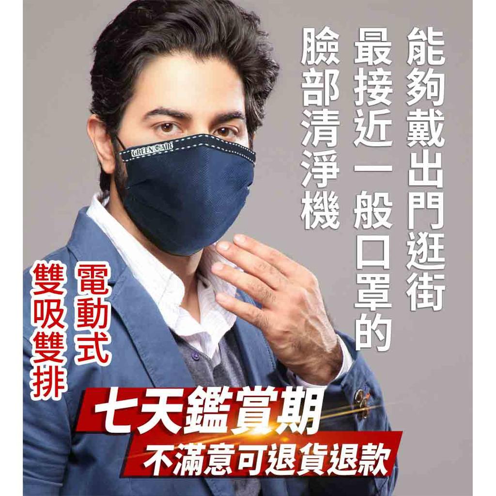 七天鑑賞期-半手工打造-森氧時尚口罩型空氣清淨機-臉部迷你清淨機-電子口罩-電動口罩-抗霾神器-台灣設計 台灣製造