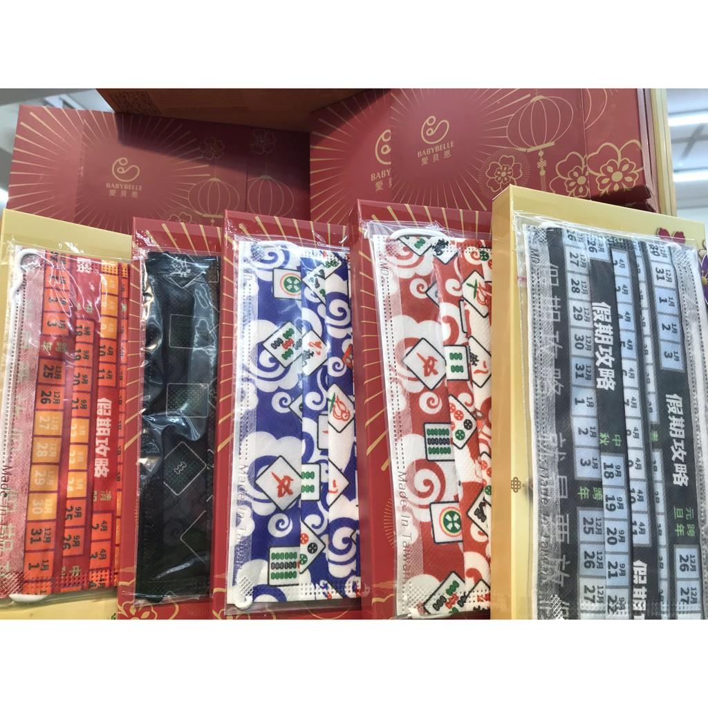 愛貝恩醫療口罩 新年麻將禮盒ㄧ盒5款50入 一款10入