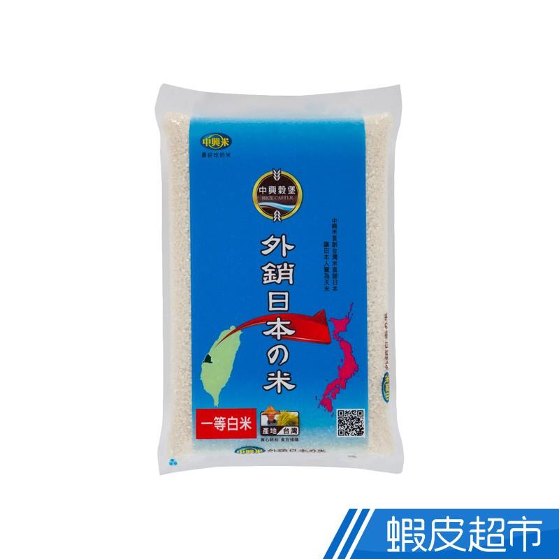 中興米 外銷日本之米(3kg) CNS一等 真空包裝 現貨 蝦皮直送