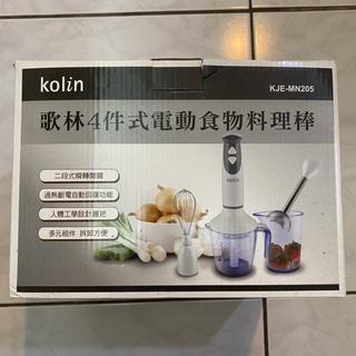 【未使用】 歌林4件式電動食物料理棒 kolin KJE-MN205 新北市