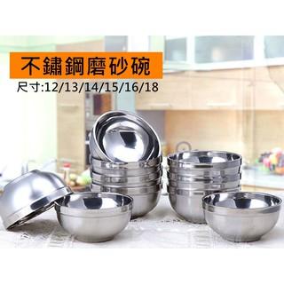 廚房大師-(買9送1)不鏽鋼磨砂碗 保健碗 隔熱碗 不鏽鋼碗 白鐵碗 泡麵碗 兒童碗 保健碗 吃飯碗 拉麵碗 密封蓋 彰化縣