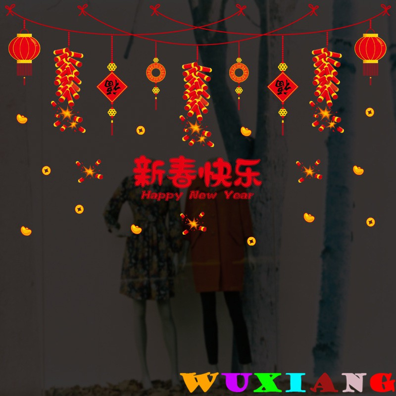 【五象設計】中式節慶貼033 DIY 壁貼 新春快樂客廳背景牆窗玻璃佈置新年春節貼紙貼畫