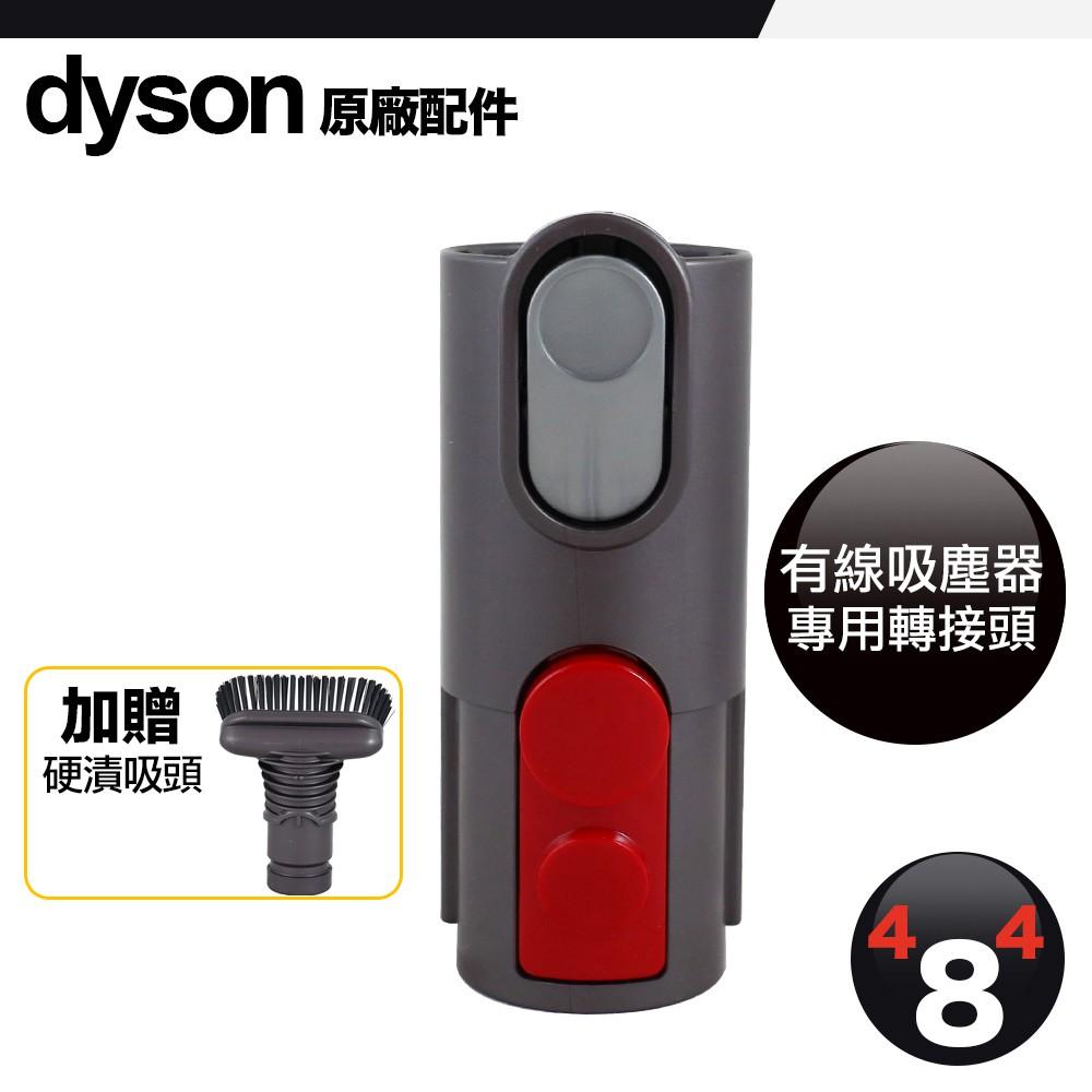 送硬漬吸頭 Dyson 有線吸塵器 CY22 CY23 CY26 CY29 V4 轉接頭 轉接上V6非電動吸頭