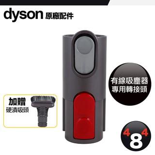 送硬漬吸頭 Dyson 有線吸塵器 CY22 CY23 CY26 CY29 V4 轉接頭 轉接上V6非電動吸頭 新北市
