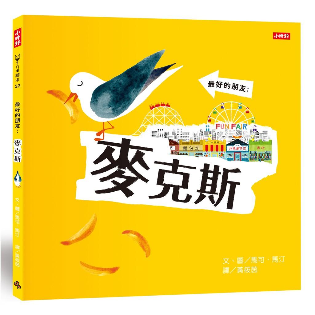 最好的朋友:麥克斯【小時報童書79折】