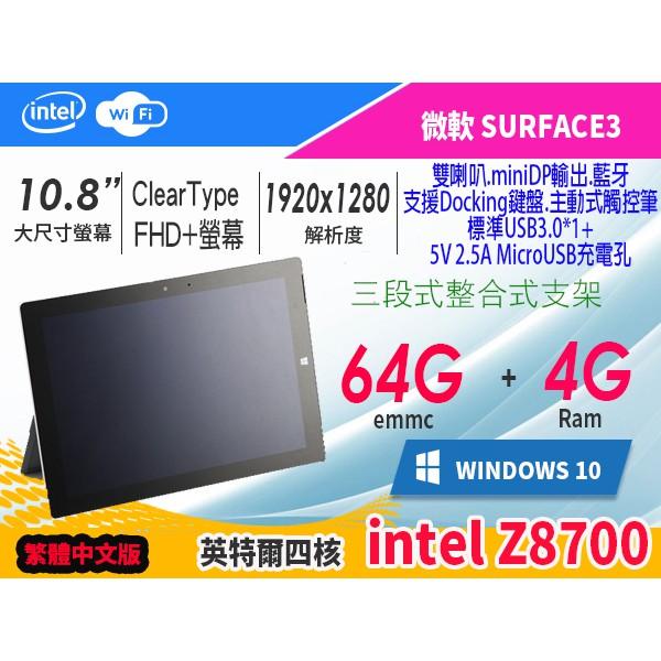 【MP5專家】微軟 Surface 3 10.8吋 X7-Z8700 64G/4G 超強輕薄二合一觸控平板 筆電 二手