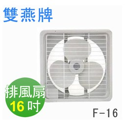 全新!! 雙燕牌 壁式 通風機 排風扇 吸排風扇 抽排風機 - 16吋 110V