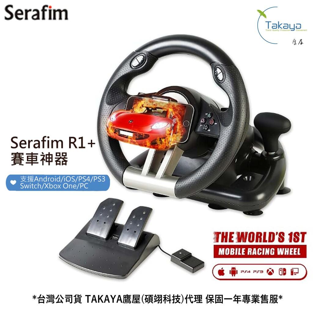 SERAFIM R1+ 賽車方向盤+踏板 TAKAYA鷹屋 支援Switch主機NS  【魔力電玩】