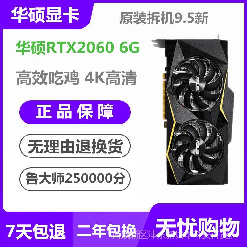 【新高度】顯卡華碩GTX1070TI GTX1080 1660 RTX2060 6G RTX1660S RTX20708