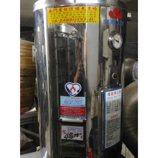 二手如新廚房營業用電能儲熱式熱水器拍賣