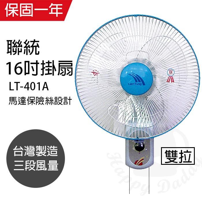 【聯統】MIT台灣製造 16吋雙拉掛壁扇電風扇LT-401A立扇 桌扇 工業扇 夏天必備 涼風扇 風量大