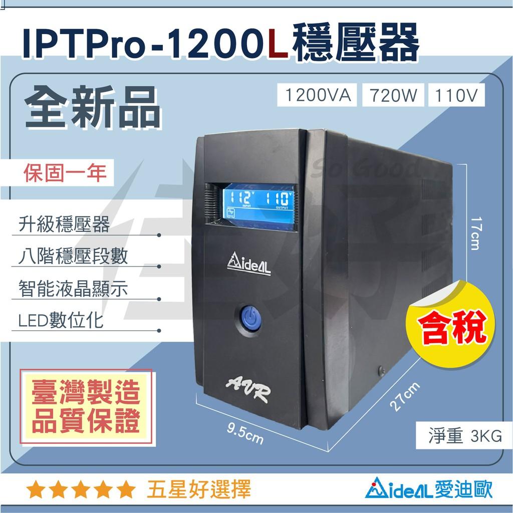 佳好數位穩壓器-AVR 自動調節穩壓 電壓不穩 電燈閃爍 螢幕閃爍 電腦保護 穩壓必備 可防雷擊過載突波電力不穩穩定電壓
