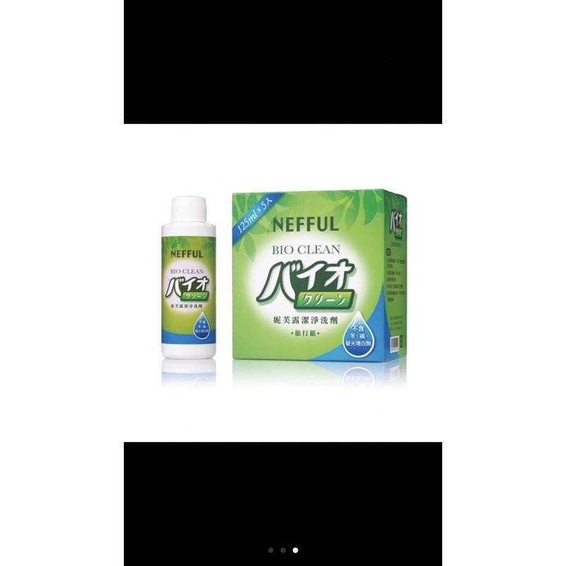 💯 貨代購  妮芙露NEFFUL  NS005  潔淨洗劑125ml*5 (負離子 健康衣物 妮美龍 日本進口