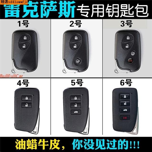鑰匙包 NX2000 RX350 真皮00h LS430 車 鑰匙皮套 CT2LEXUS 淩誌 汽IS250 IS25