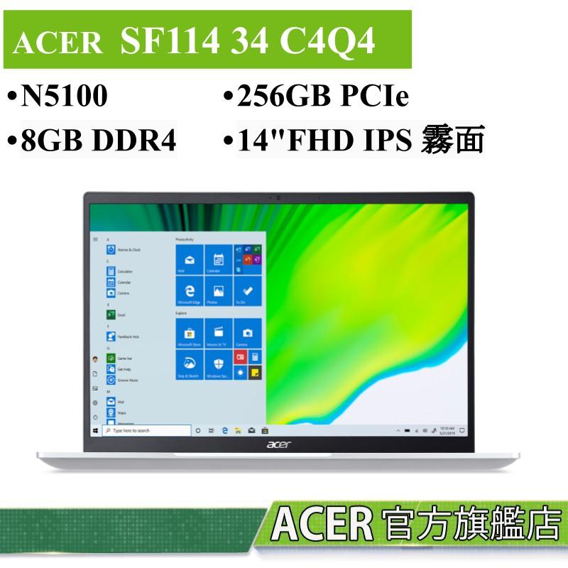 ACER 宏碁 Swift 1 SF114 34 C4Q4 N5100 8G 256G 銀 14吋 輕薄筆電【領卷再折】