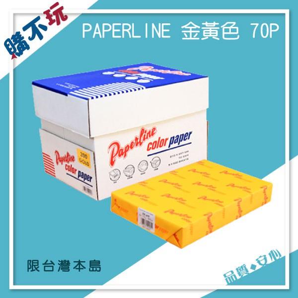 【蝦皮最低價!!!! 5包一組】PaperLine B4 70磅 70P 金黃色 彩色影印紙 色紙 列印紙 500張