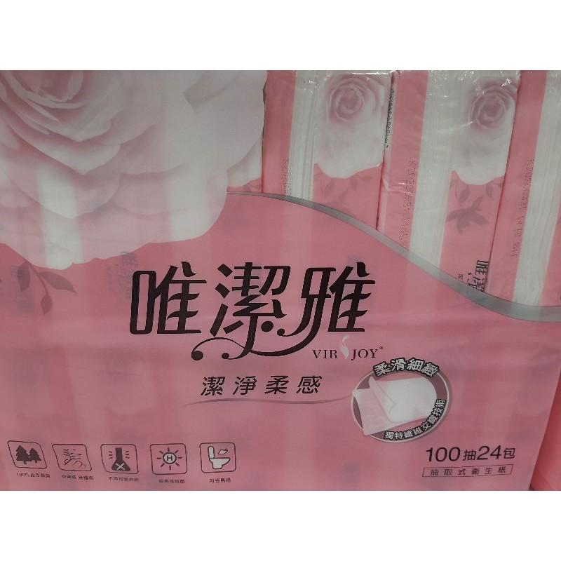 唯潔雅100抽衛生紙(單包)