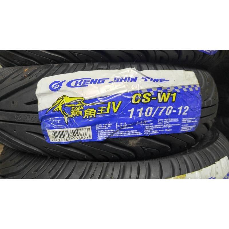 鯊魚王4代 CS-W1 110/70-12 正新 新上市輪胎 完工價 1450元 馬克車業